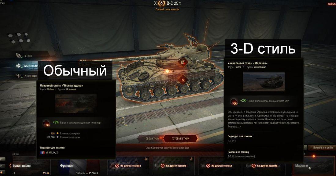 Что дает 3-д стиль в танках?