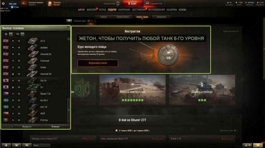 Как я могу выбрать любой танк 6-го уровня (используя жетон)?
