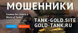 Отзыв про сайт gold tank ru