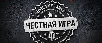 Запрещенные моды для World of Tanks