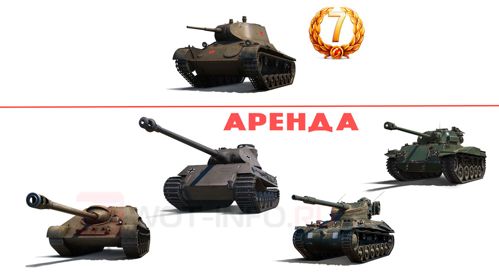 бонус коды на 1 сентября world of tanks