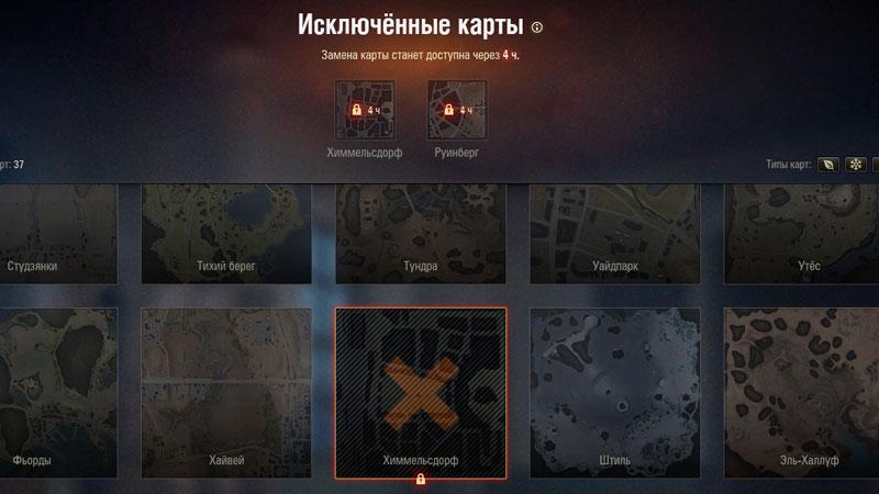 Как исключить карту в World of Tanks?