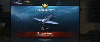 Инвайт-код для World of Warplanes
