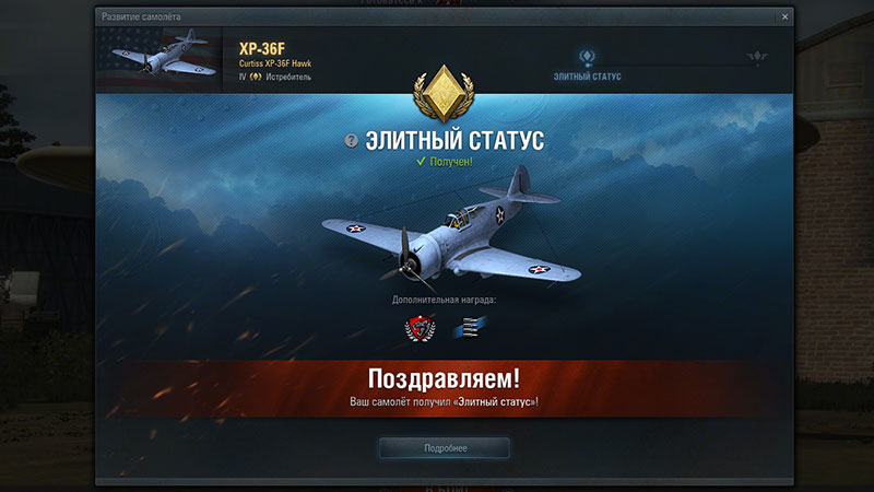 бонус коды до world of warplanes