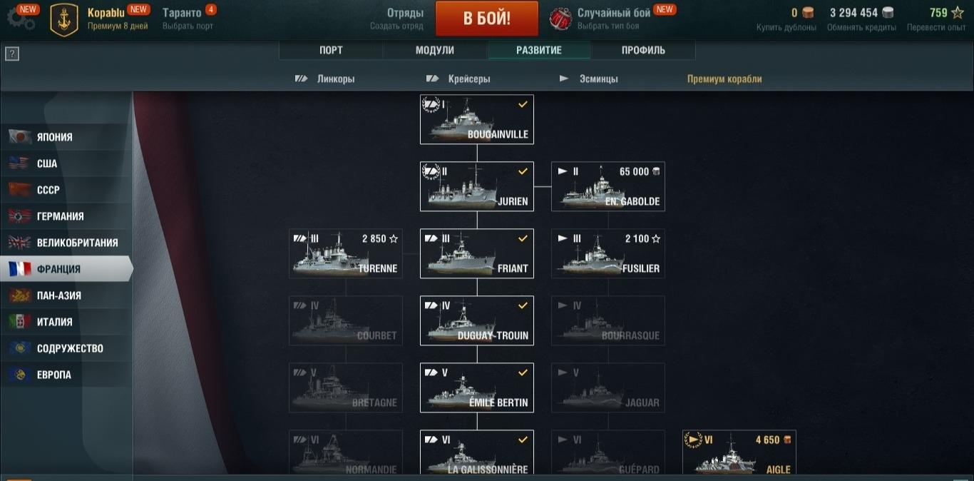 Как быстро прокачать корабль 6-го Уровня. За 4-5 часа.