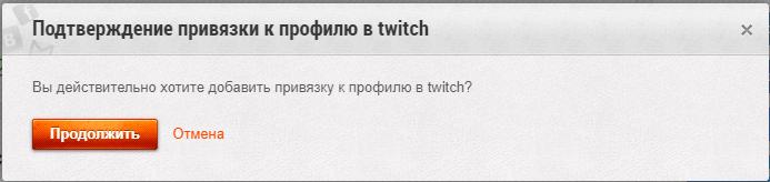 8. Прязывем профиль WG к Twitch