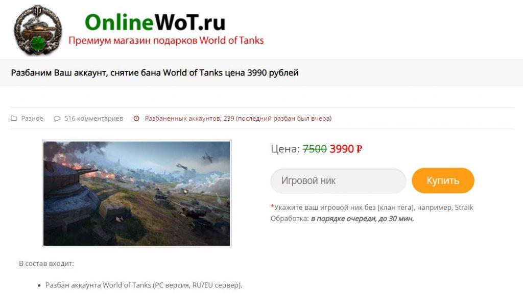 onlinewot.ru