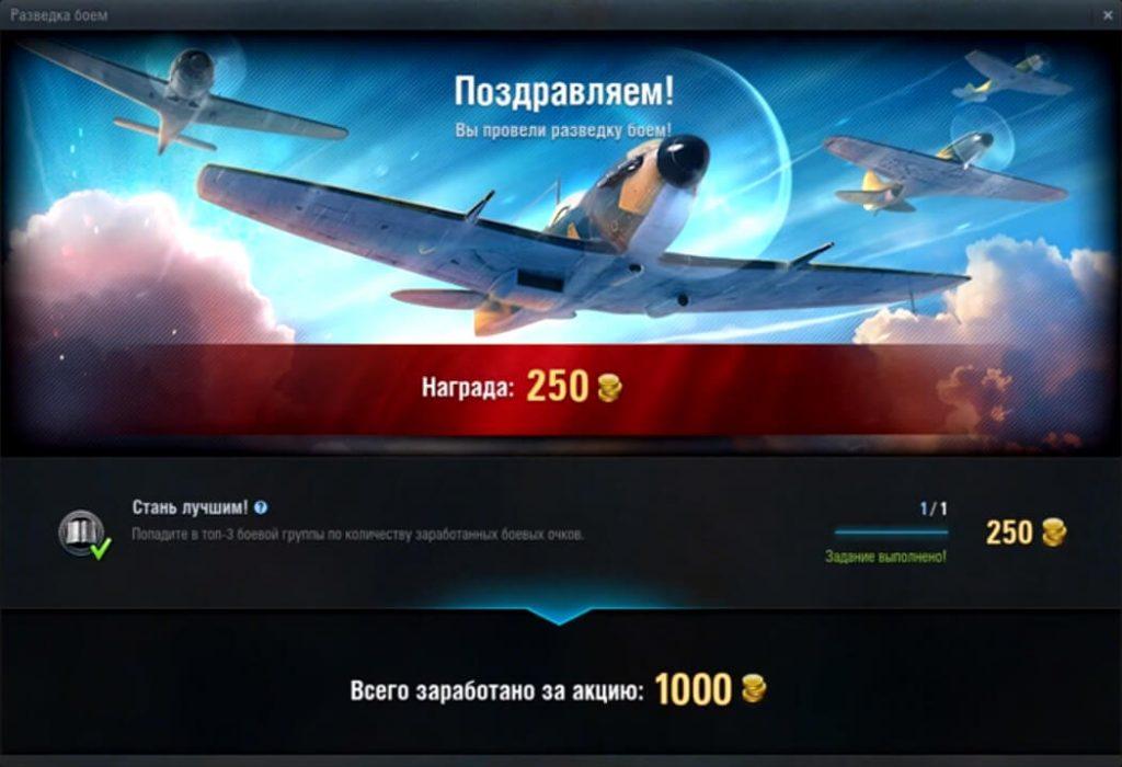 Как получить 1000 голды на аккаунт World of Tanks?