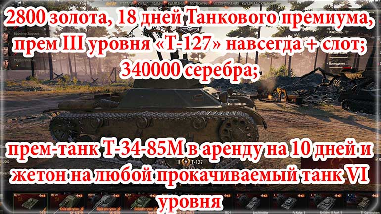 Топовый инвайт-код (ссылка) World of Tanks на август 2020