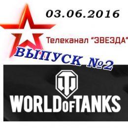 Гранд-финал 2016 на канале «Звезда» и бонус-коды (Выпуск-2)