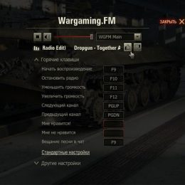 Радио World of Tanks онлайн слушать