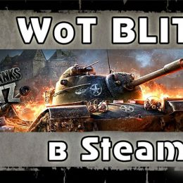 World of Tanks Blitz в стиме