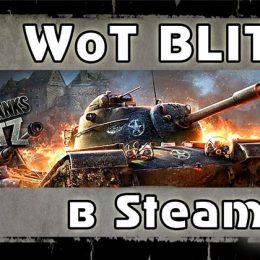 World of Tanks Blitz в стиме