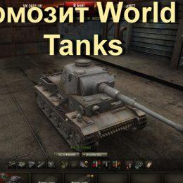 Тормозит игра World of Tanks что делать