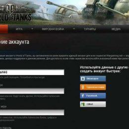 Создать аккаунт в танках World of Tanks
