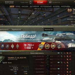 World of Tanks как быстро накопить опыт