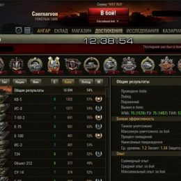 Узнать вн8 World of Tanks