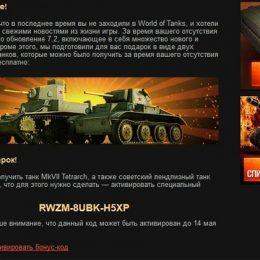 Продажа бонус кодов для World of Tanks