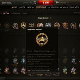 Платные читы для World of Tanks