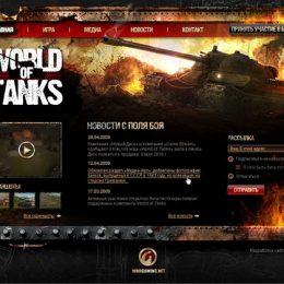 Когда вышла игра World of Tanks