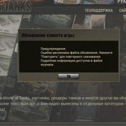 Ошибка распаковки файла обновления World of Tanks