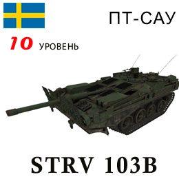 Strv 103B ПТ-САУ Швеции 10 уровня World of Tanks