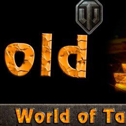 Купить золото в World of Tanks