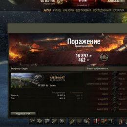 Почему тормозит игра World of Tanks
