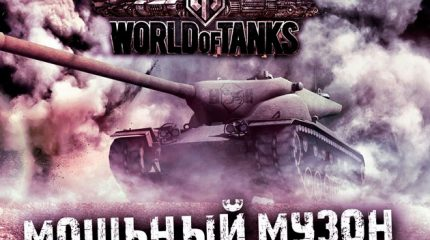 Музыка для нагиба в World of Tanks