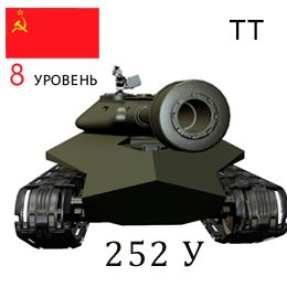 Объект 252У — премиум тяжёлый танк 8 уровеня WoT
