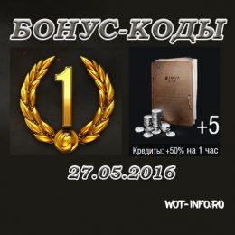 Бонус-коды на 27 мая 2016