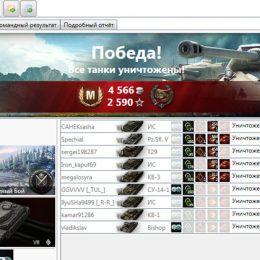 Программа для просмотра реплеев World of Tanks