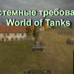 Минимальные системные требования World of Tanks