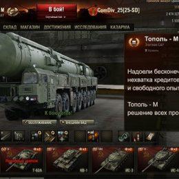 Новости танки онлайн World of Tanks