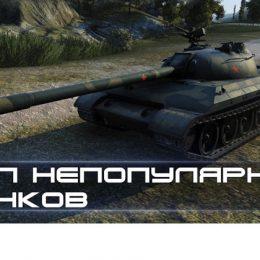 Самые непопулярные танки в World of Tanks