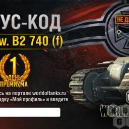 Бонус коды для WoT Blitz