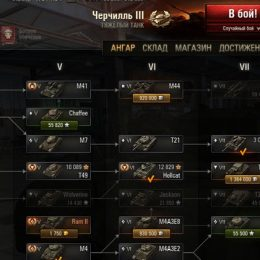 Ветка США в World of Tanks