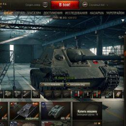 Как быстро прокачаться в World of Tanks