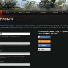 Создать аккаунт в World of Tanks