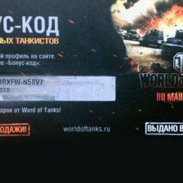 Купить бонус код для World of Tanks