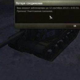 Бан за читы в World of Tanks