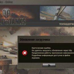 После обновления не запускается World of Tanks