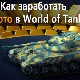 Бесплатное золото в World of Tanks