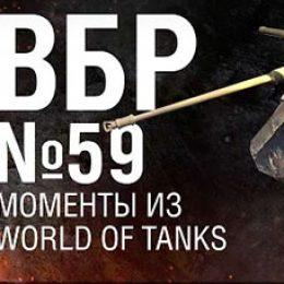Реплеи World of Tanks