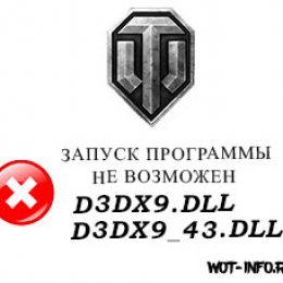 d3dx9 World of Tanks