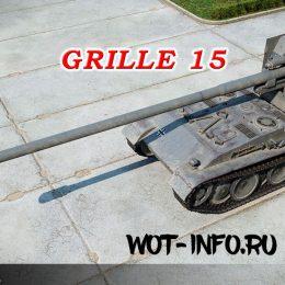 Grille 15 — обзор