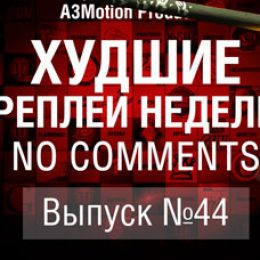 Худшие реплеи World of Tanks (No Comments №44)
