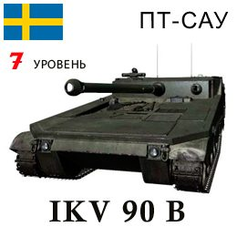 Обзор IKV 90 Typ B ветка ПТ САУ Швеции 7 уровень