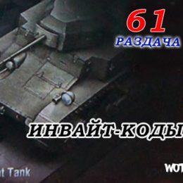 Инвайт-код для World of Tanks бесплатно