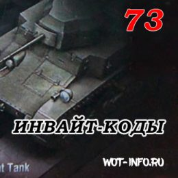 Инвайт-код для World of Tanks (73 раздача)